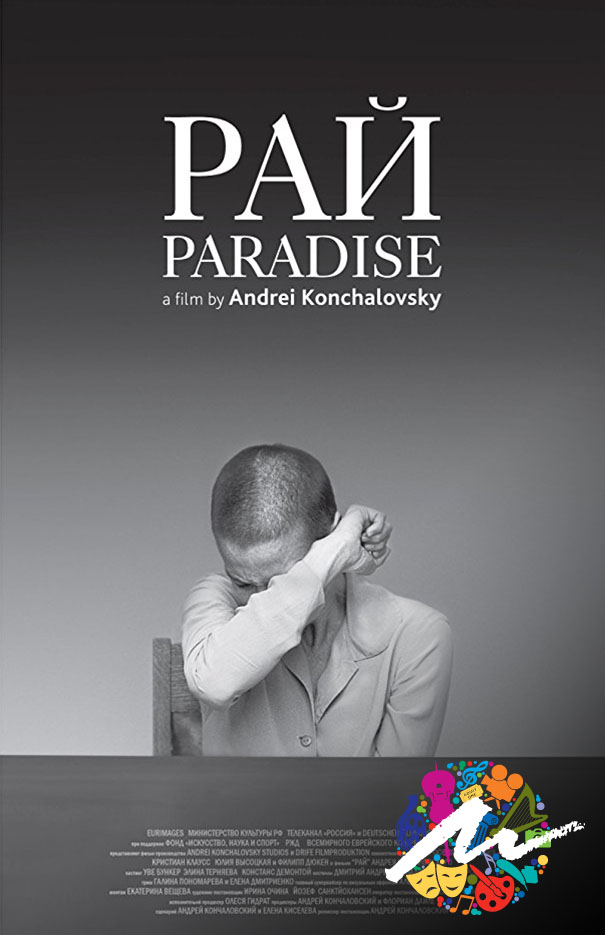"Weicholz Global Film Series: ""Paradise (Ray)"""